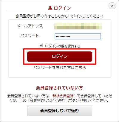 ユーザ登録が便利ですね