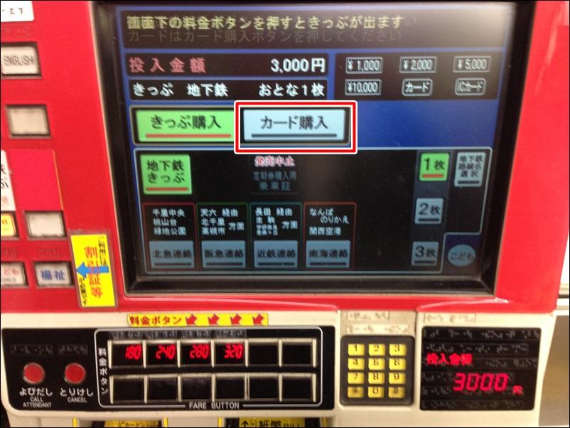 券売機に3000円を投入してカード購入ボタンを押します