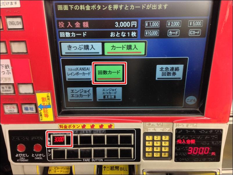回数カードボタンを押して、3000円のボタンを押します