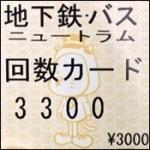 大阪市営地下鉄は回数カードが10%offでオススメ
