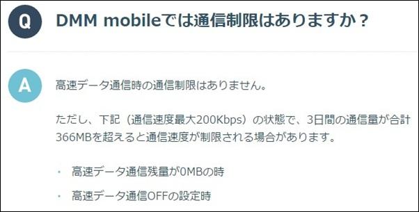 通信制限は3日で366MB