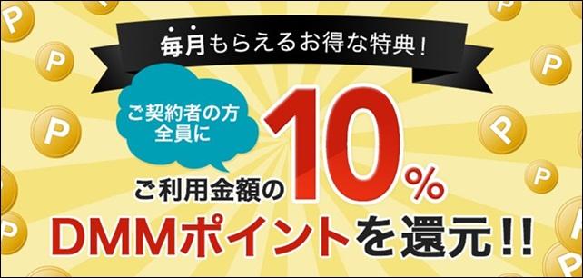 DMMモバイルのキャンペーンは10%のポイント還元