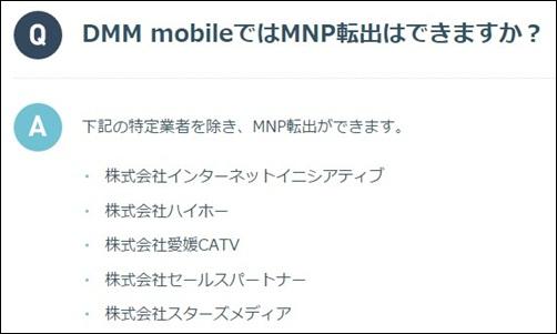DMMモバイルのMNP転出制限について