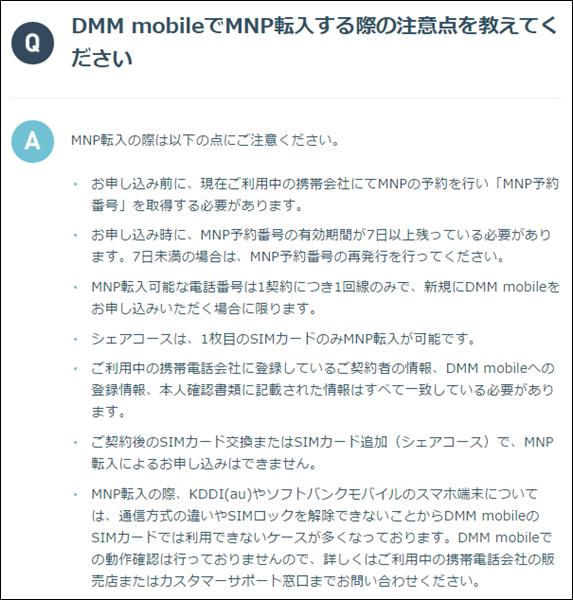 シェアコースは1枚目のSIMのみがMNPで転入可能
