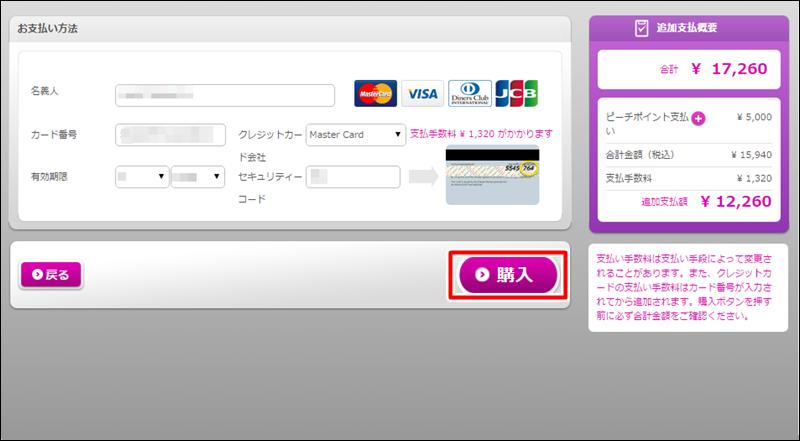 クレジットカードの番号を入力して購入!
