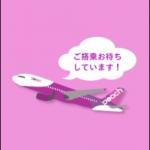 ピーチポイントギフトで航空券を買う方法を解説!ふるさと納税のお礼の品で格安GET!
