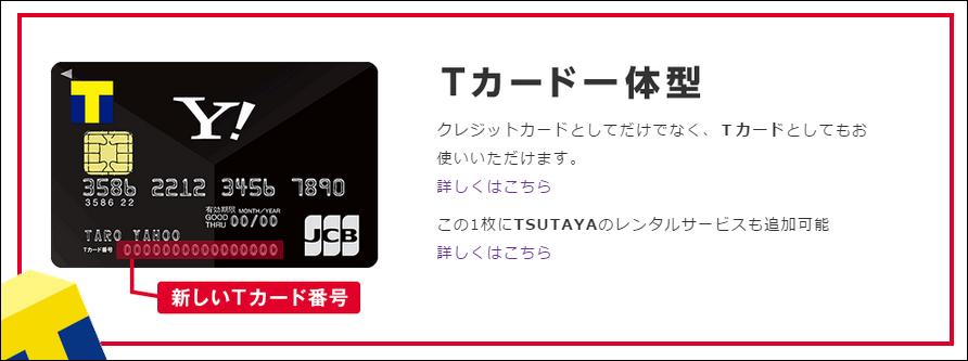 Tカード一体型になってますよ!
