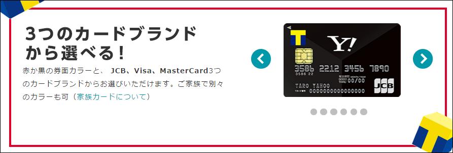 YahooJapanカードはVISA,MASTERCARD,JCBの3ブランドから選択できるよ!