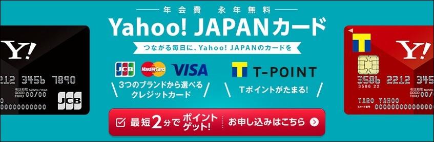 YahooJAPANカードは最短2分で審査するよ!
