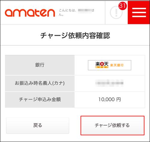 今回は10000円チャージします