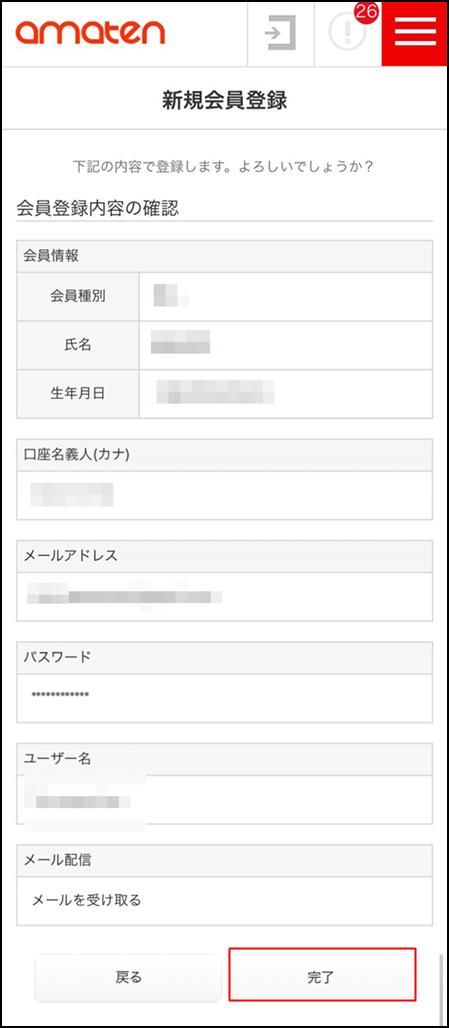新規会員登録画面で入力内容の確認