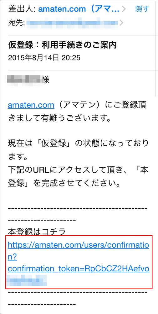 届いたメールで本登録を行います