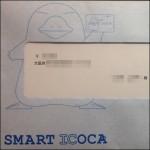 SMART ICOCAのクレジットカード番号を変更する方法