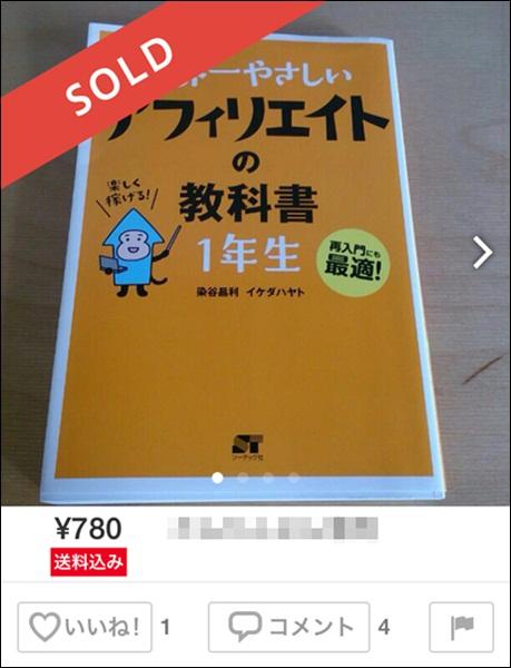 本を安くで買いましたよ