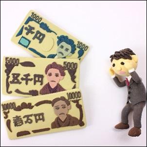 借金とは覚悟の有無。家族を守りたいのならば、本気でお金を欲しいと思うしかない。