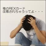 REX・漢方スタイル・Reader's改悪後の高還元率カードはどれが良いか考えてみた!