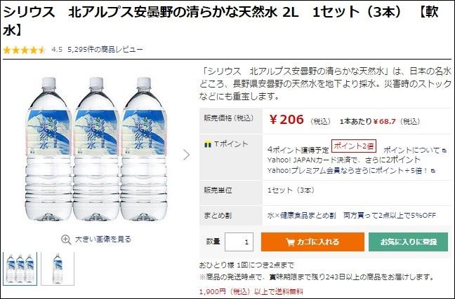 2Lの水が68円