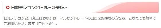 また、日経テレコンの利用料も無料