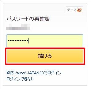 Yahoo!JAPAN IDでログイン