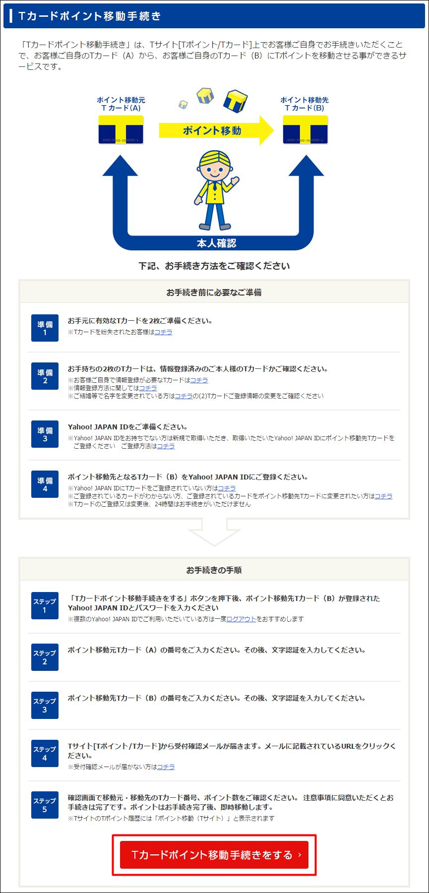 Tカードのポイント移行はTポイントサイトで行う