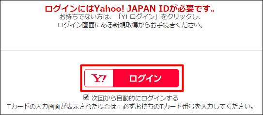 またもやYAHOO!JAPAN IDでログイン