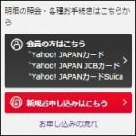Yahoo!JAPANカード到着後のオンライン初回登録方法を解説!
