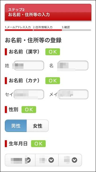 本人情報の登録①