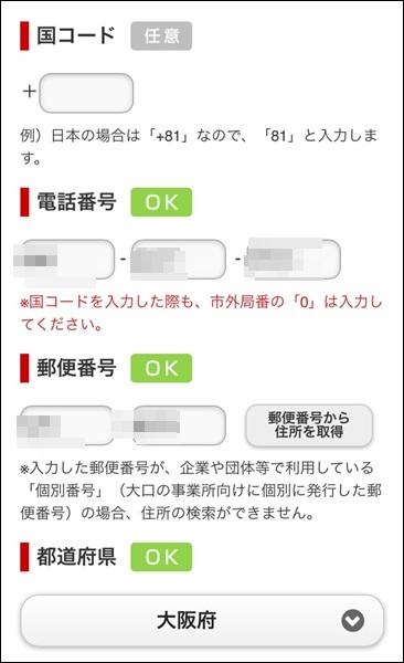 本人情報の登録②