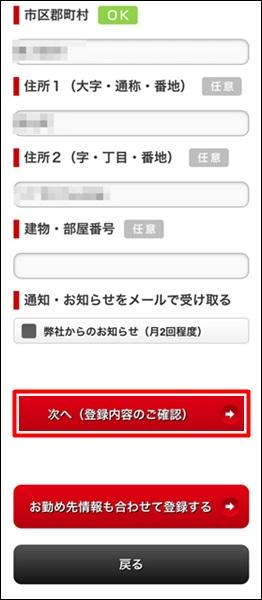 本人情報の登録③