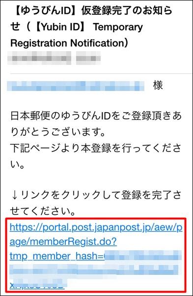 仮登録完了のメールが届くので、記載されいているURLをクリック