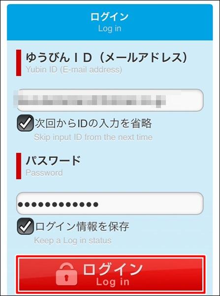 郵便IDでログイン