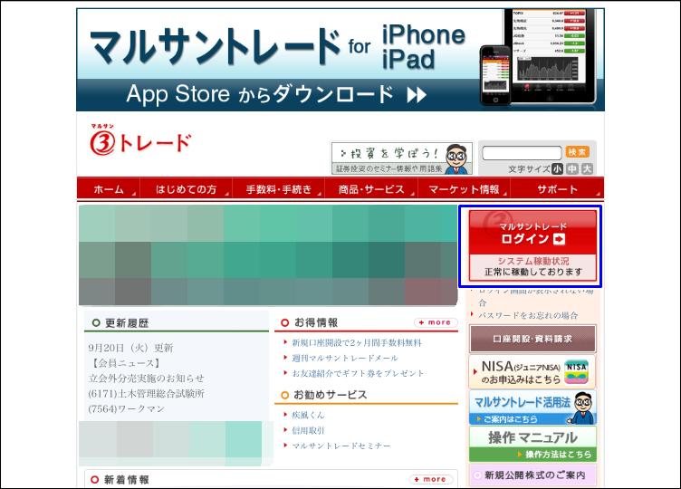 read-marusan-nikkei-1-1