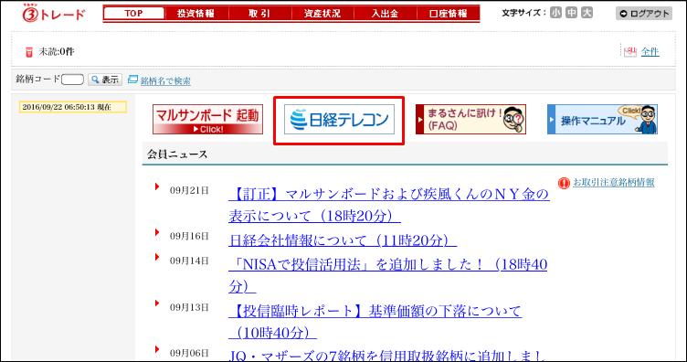 read-marusan-nikkei-4