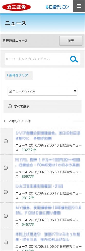 read-marusan-nikkei-5