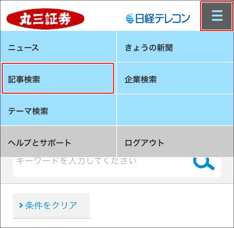 read-marusan-nikkei-6