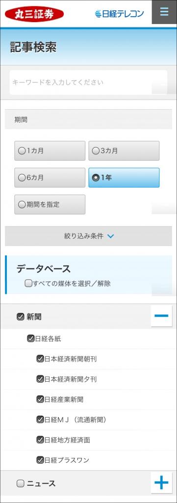 read-marusan-nikkei-7