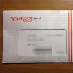 Yahoo!JAPANカードの審査時間・発行期間は?最短2分の審査は本当か…?
