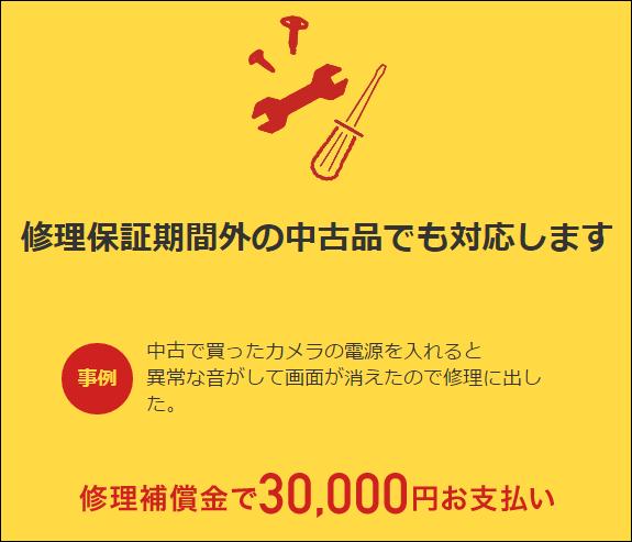 Yahoo!プレミアム会員限定補償サービス お買いものあんしん補償