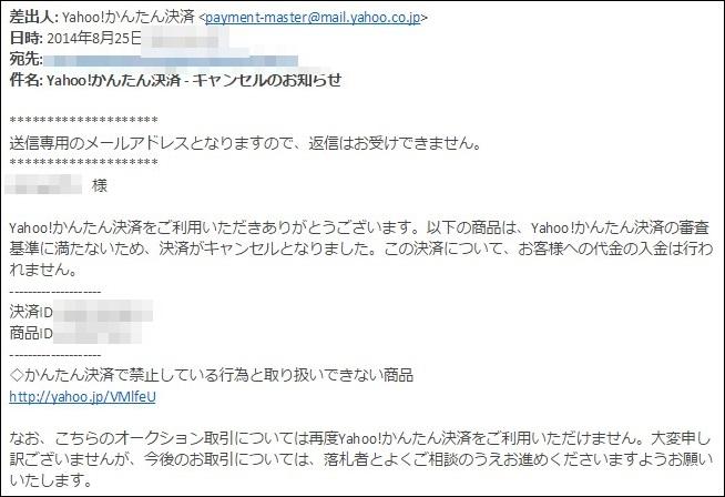 かんたん決済での手続きキャンセルメール