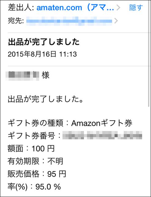 出品完了時に送られてくるメール