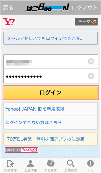 Yahoo!IDを利用してログインします