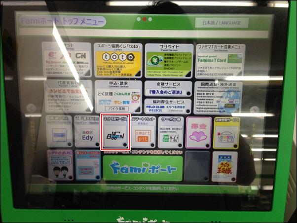 Famiポートの画面からはこBOONを選択