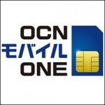 [格安SIM]OCNモバイルOneとは?日毎の通信容量プランが便利だよ!