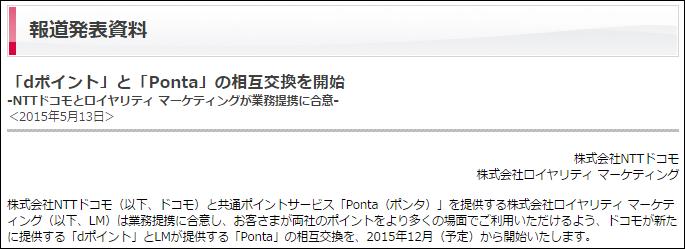 2015年12月からdポイントとPontaポイントの相互交換が開始
