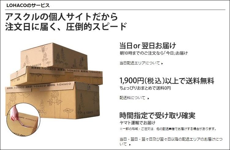 1900円以上で送料無料で最短当日お届け