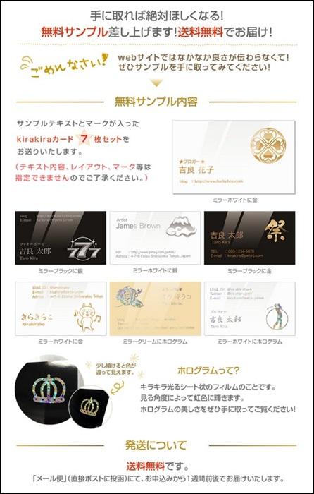 kirakiraカードは無料サンプルを入手できるよ