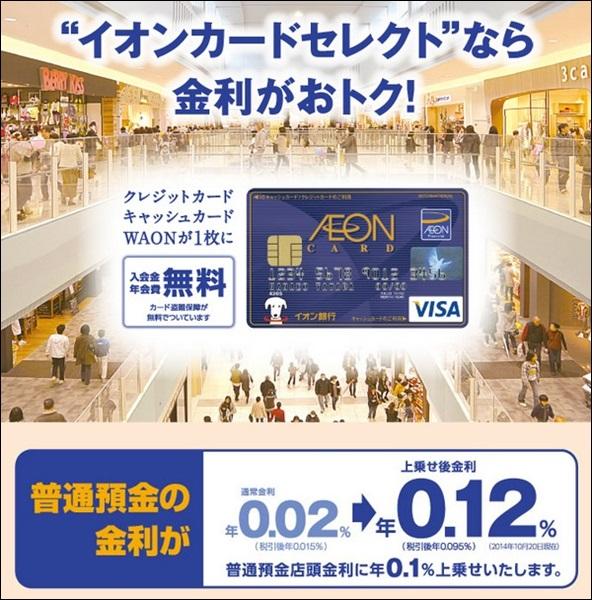 イオンカードセレクトの特典(イオン銀行の普通金利預金が+0.1%)