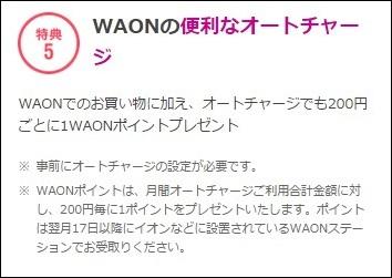 イオンカードセレクトの特典(WAONへのオートチャージで0.5%ポイント付与)