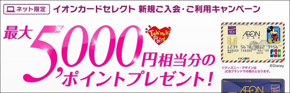 イオンカードセレクトの入会キャンペーン