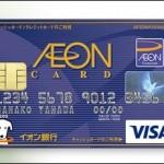イオンカードセレクトは年会費無料でイオン銀行金利が0.12%に!